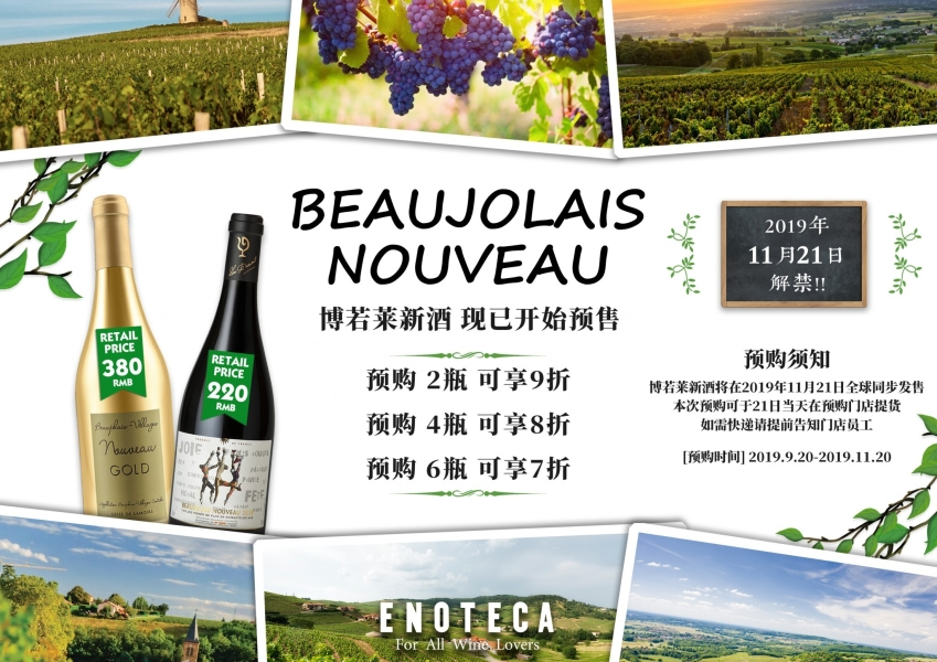 Beaujolais-Nouveau-预售(横)2